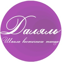 Логотип Танцы в Самаре! Школа восточного танца «ДАЛЯЛЬ»