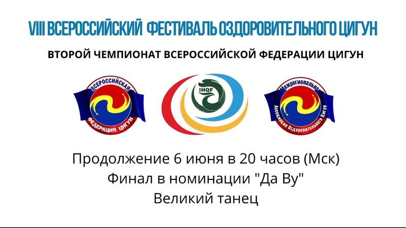 15 день Репортаж с VIII Всероссийского Фестиваля Оздоровительного Цигун