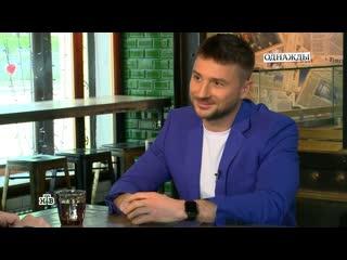 Однажды  | Пауза в карьере Сергея Лазарева