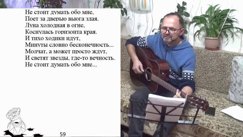 Авторская песня в Усть-Каменогорске, выпуск 8. Дмитрий Чекин