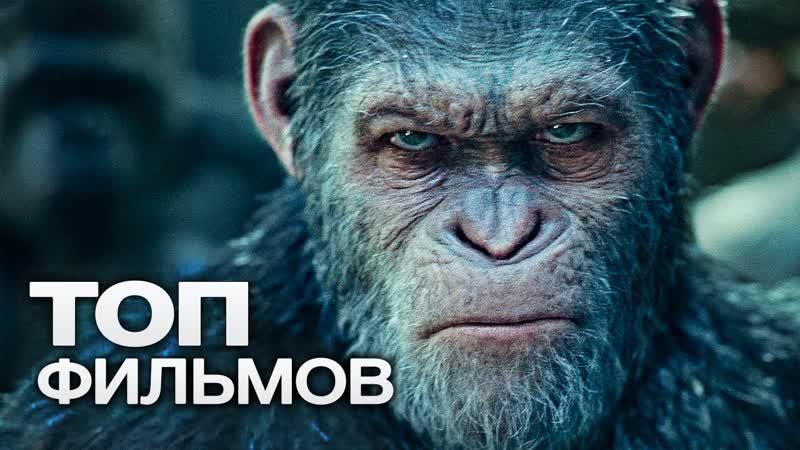 ПЛАНЕТА ОБЕЗЬЯН ВСЕ ФИЛЬМЫ (2011-2017)