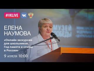 Онлайн экскурсии для школьников. Год памяти и славы в России.