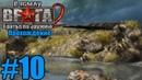 Прохождение В тылу врага 2: Братья по оружию - Миссия №6 - ПОСЛЕДНИЙ РУБЕЖ [2 2]
