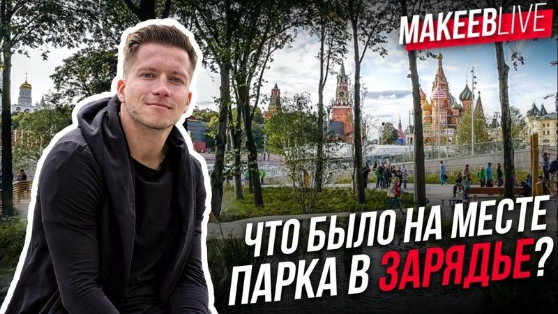 Как начиналась Москва Виртуальная экскурсия по Китай городу Часть 1 Макеев Live