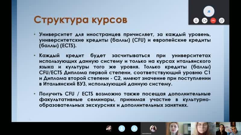 Presentazione Corsi al secondo gruppo dell' Università Statale Baranovichi