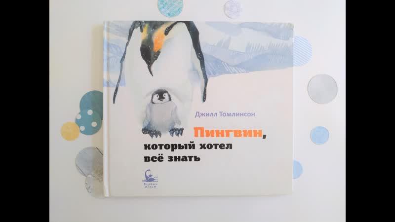 Пингвин который хотел всё знать Джилл Томлинсон