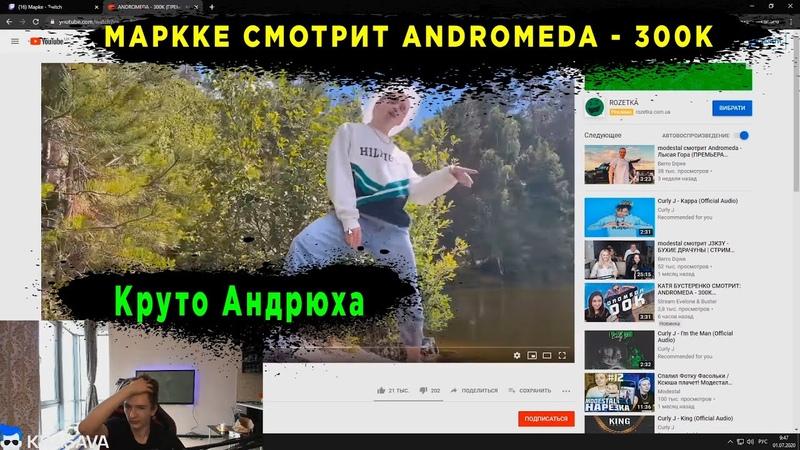 MAPKE СМОТРИТ ANDROMEDA - 300К (ПРЕМЬЕРА КЛИПА)
