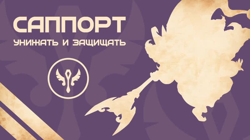 League of Legends Саппорт Унижать и защищать Вылезаю из серебра