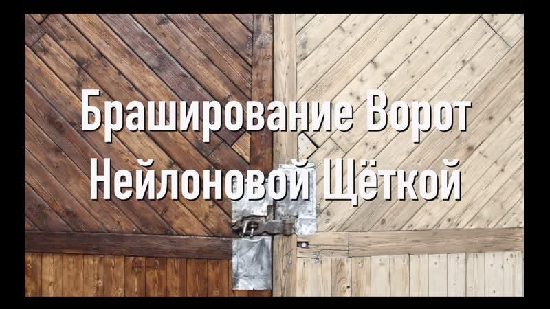 Деревянные ворота Снятие старой краски Браширование Шлифовка Досок