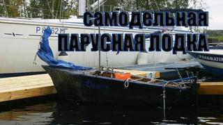 """Парусная лодка своими руками. Ми-микро яхта из стеклопластика за 15к . ЛАДЬЯ """"DEMAN"""""""