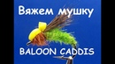 Baloon Caddis - Эмеджер ручейника для перекатов