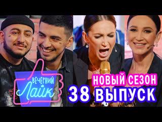 Ольга Бузова | Джаро & Ханза | Шоу Вечерний Лайк