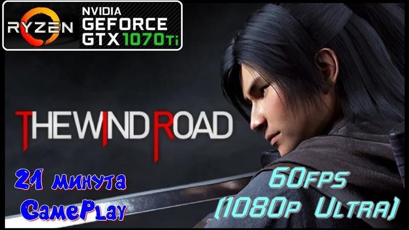 PC New Game The Wind Road 2020 на Ryzen 7 3700X GeForce GTX 1070 ti Память 16 GB 3333МГц