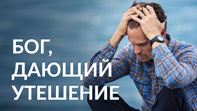 35 стихов из Библии для утешения в трудностях Бог дающий утешение