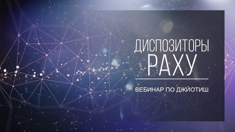 Диспозиторы Раху