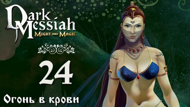 Dark Messiah of Might and Magic прохождение вслепую 24 Огонь в крови