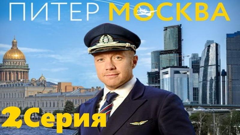 Питер - Москва - Серия 2/ Мини-сериал HD