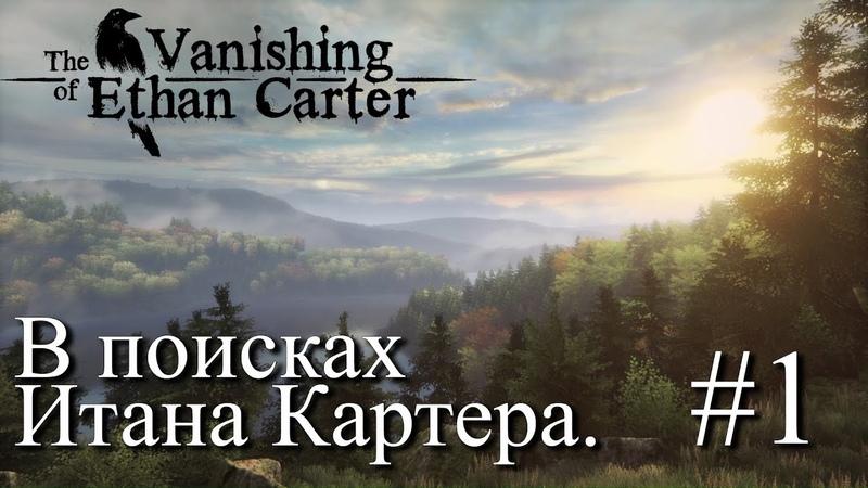 ПРОХОЖДЕНИЕ THE VANISHING OF ETHAN CARTER В поисках Итана Картера 1