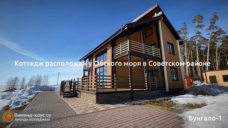 Аренда коттеджа у Обского моря Бунгало 1 в Новосибирске Викенд хаус weekend