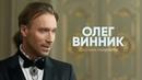 """Олег Винник — Дай мені помріяти OST """"Зачарований Принц"""""""