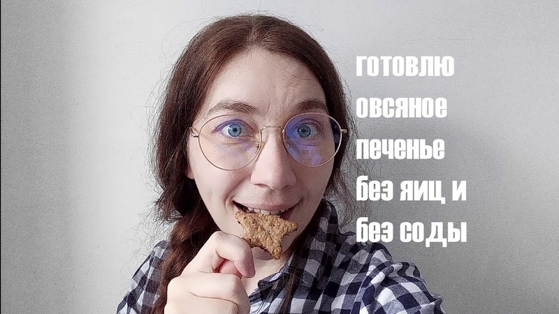 Пеку овсяные печеньки без яиц и без соды I bake oatmeal cookies without eggs and without soda 7 100
