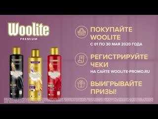 WoolitePromo  6