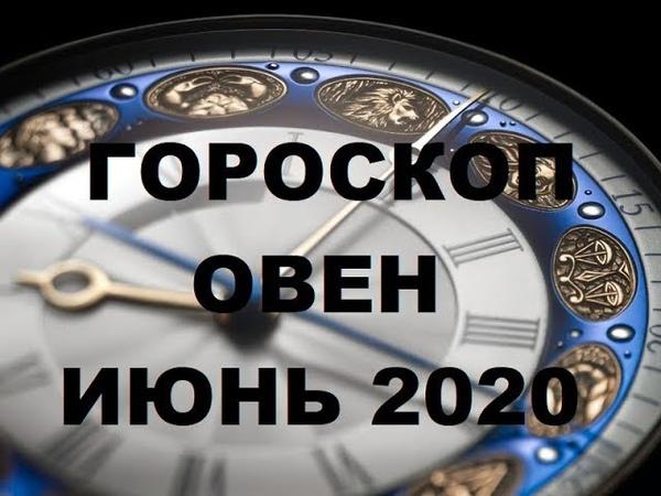 ГОРОСКОП ОВЕН ИЮНЬ 2020