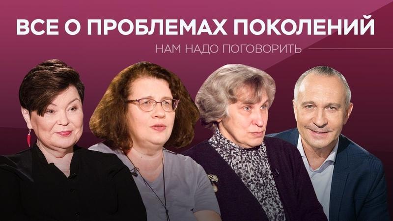 Все о проблемах поколений Нам надо поговорить Мурашова Комиссарук Петрановская Ситников