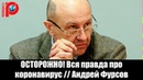 ОСТОРОЖНО! Вся правда про коронавирус Андрей Фурсов