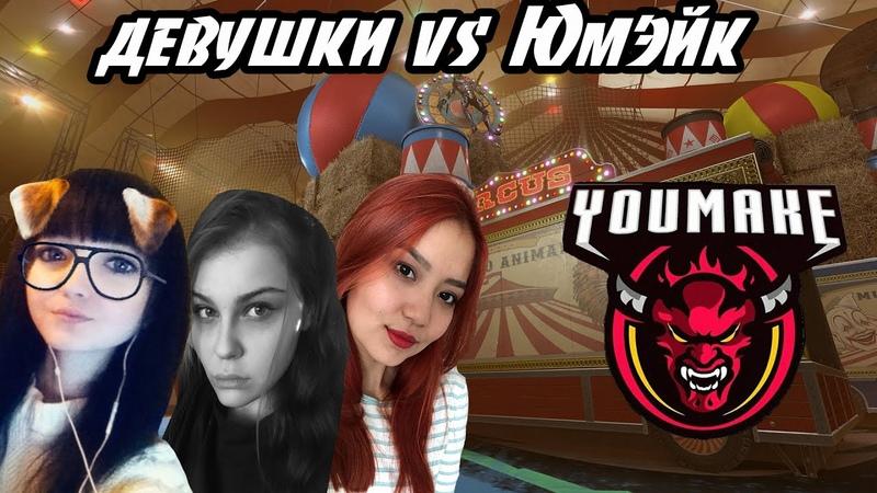 Warface Девушки vs Юмэйк ( на пистолетах ) РЕВАНШ
