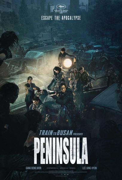 Новый постер сиквела зомби-триллера «Поезд в Пусан» с подзаголовком «Полуостров»