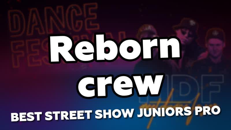BEST STREET SHOW JUNIORS PRO Reborn crew