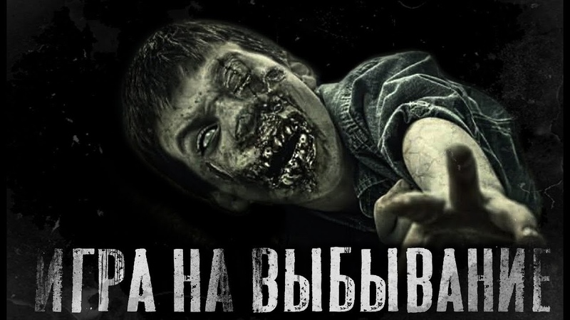 Страшные истории Игра на выбывание Страшилка на ночь