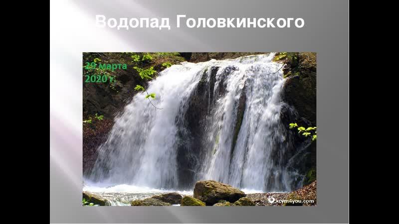 Водопад Головкинского 29 03 2020