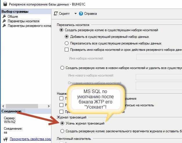 Почему растет LOG в MS SQL ?, изображение №6