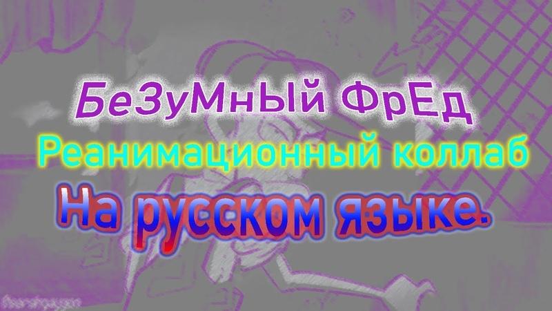 Анимационный коллаб Кураж Трусливый пес Безумный фред На русском 1