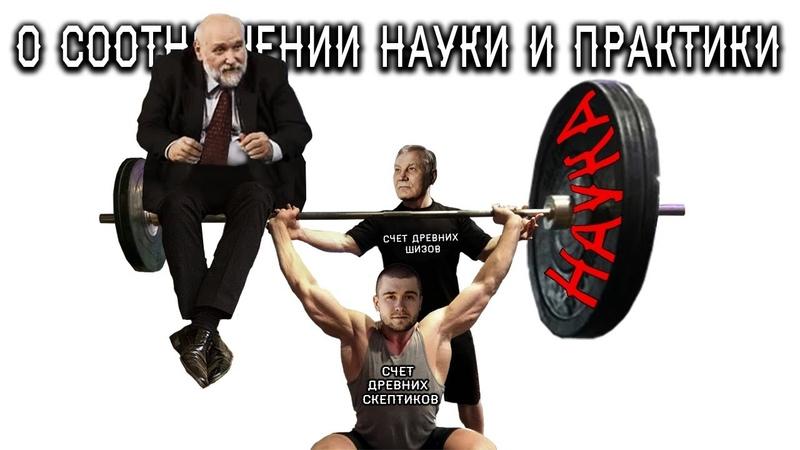 Шадов и Бояршинов о науке и практике