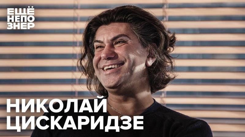 Николай Цискаридзе «Я из тех людей, кто скажет правду» ещенепознер