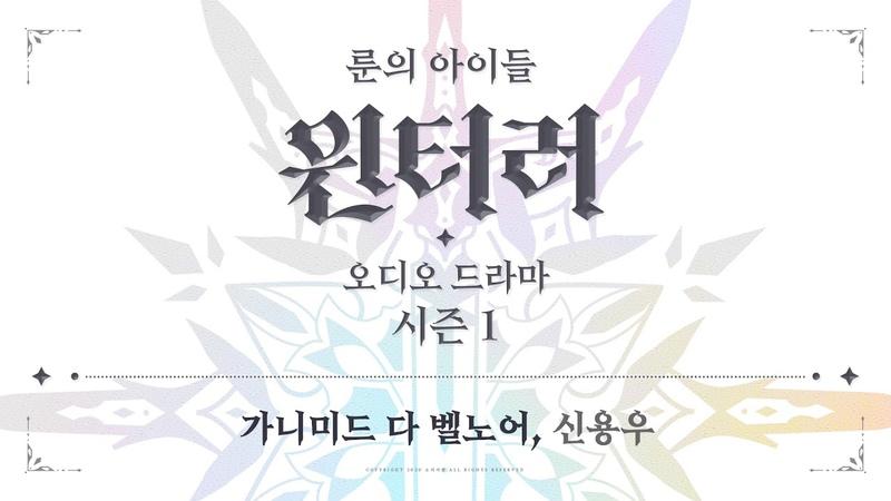 룬의 아이들 가니미드 다 벨노어 신용우 ─ 윈터러 오디오 드라마 시즌 1 미 47532