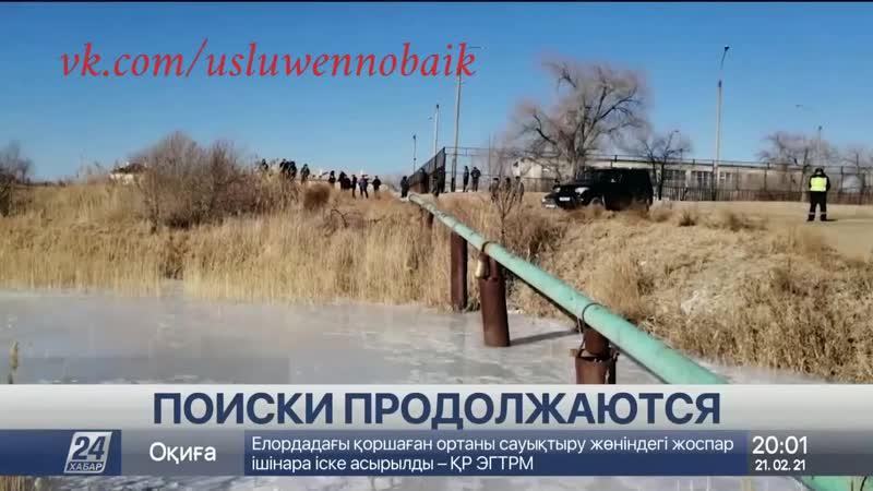 Поиски ребенка в Байконуре продолжаются usluwennobaik