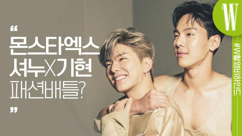 [YT][02.06.2020]몬스타엑스(MONSTA X) SHOWNU and KIHYUN by W Korea