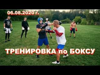 "Тренировка СПК ""ЯРОПОЛК"" по боксу на улице,  г."