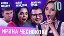 Юлия Ахмедова, Антон Шастун, Дмитрий Позов. Бар в большом городе. Выпуск 10