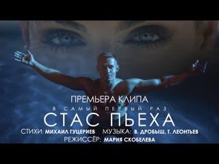 Стас Пьеха — «В самый первый раз» (Official Video)