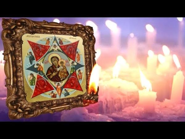 МОЛИТВА иконе Божией Матери Неопалимая Купина Молитва от пожара