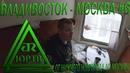 Поезд Владивосток - Москва 6 от Нижнего Новгорода до Москвы. Встречи с подписчиками. ЮРТВ 2020 487