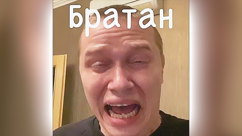 Братан