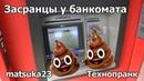 Засранцы у банкомата Технопранк от Matsuka23