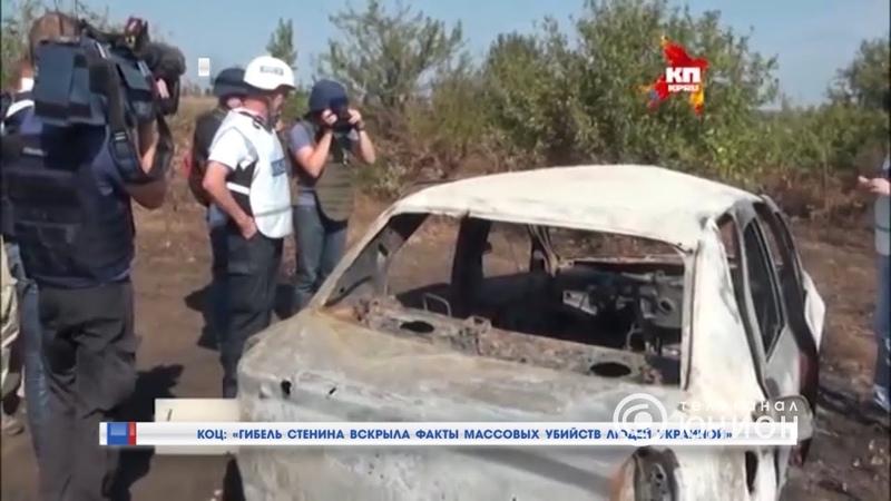 Коц гибель Стенина вскрыла факты массовых убийств людей Украиной 06 08 2020 Панорама