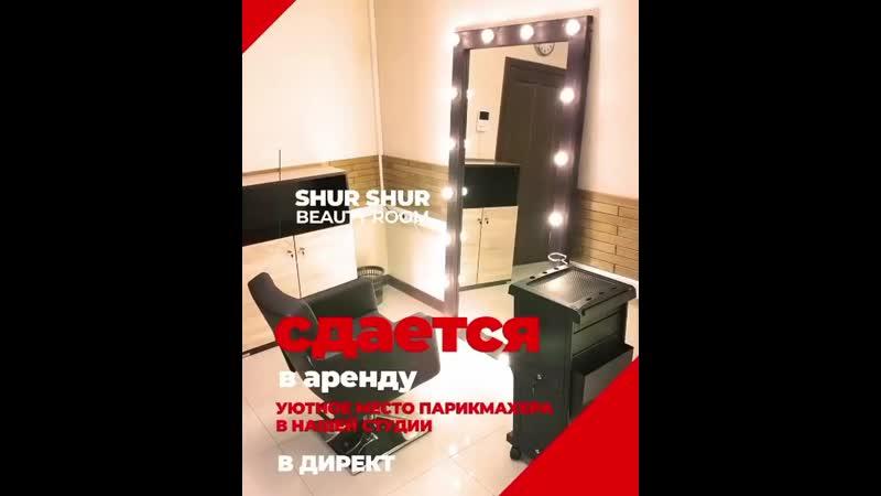Здравствуйте Как вы знаете в Shur Shur beauty room есть парикмахерский зал на два рабочих места❤ так вот одно местечко ждёт с